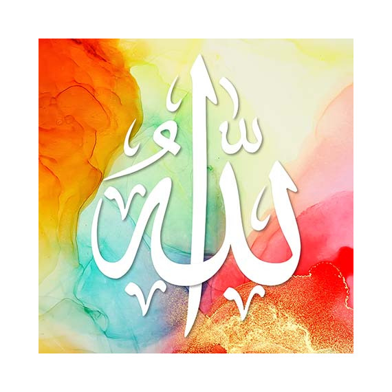 Calligraphie Allah swt